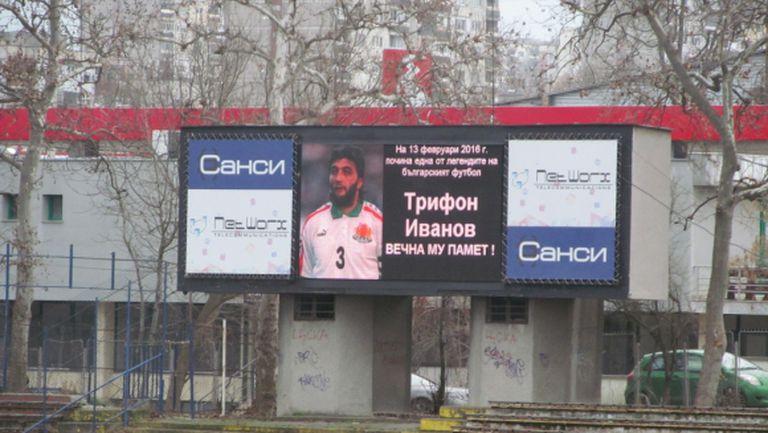 Дунав надви Етър, русенци също почетоха Трифон Иванов
