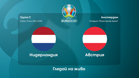 Нидерландия и Австрия атакуват осминафиналите