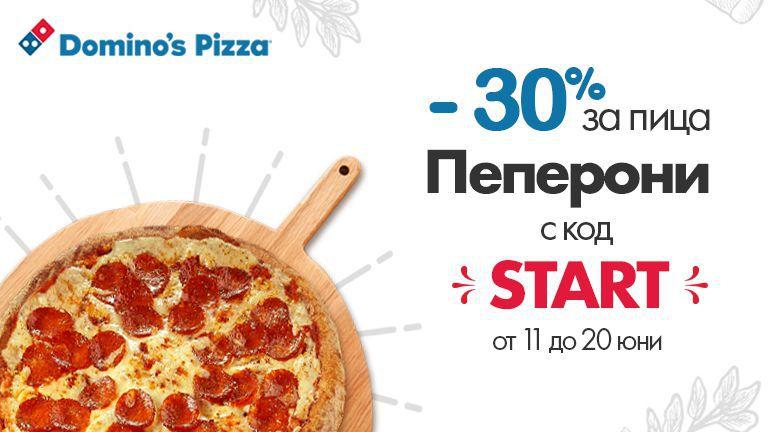 Евро 2020 е храна за душата, а пицата от Domino's - за сетивата