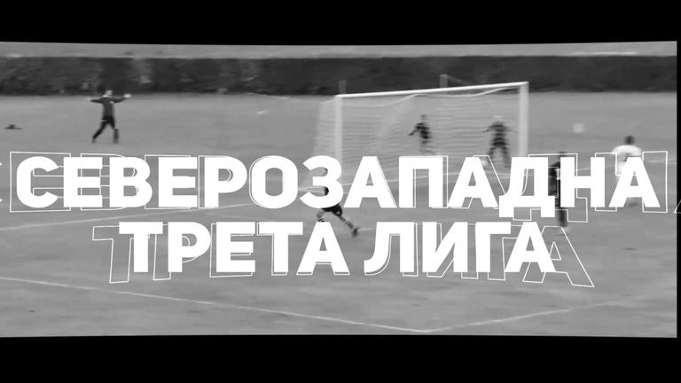 Спартак (Плевен) ще преследва много трудни три точки в Мездра
