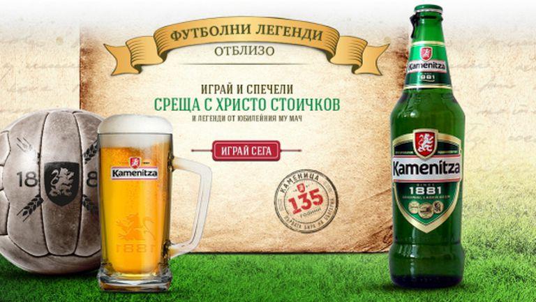 Играй и спечели среща с Христо Стоичков и легенди от юбилейния мач