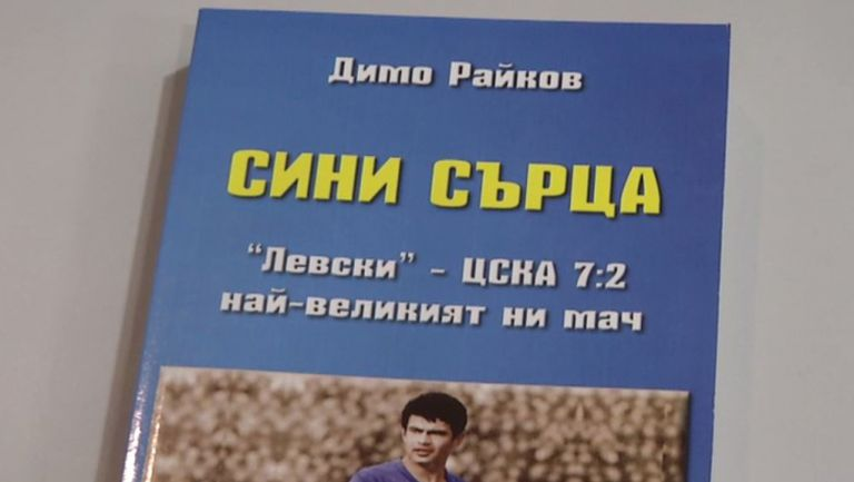 """Димо Райков представи нова книга за Левски и Гунди - """"Сини сърца"""""""