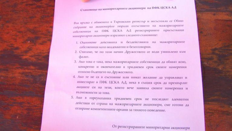 Пламна война между акционерите в ЦСКА, поставиха тридневен срок на собствениците (документ)
