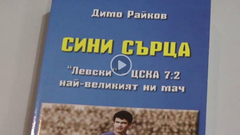 Нова книга за Левски и Гунди (видео)