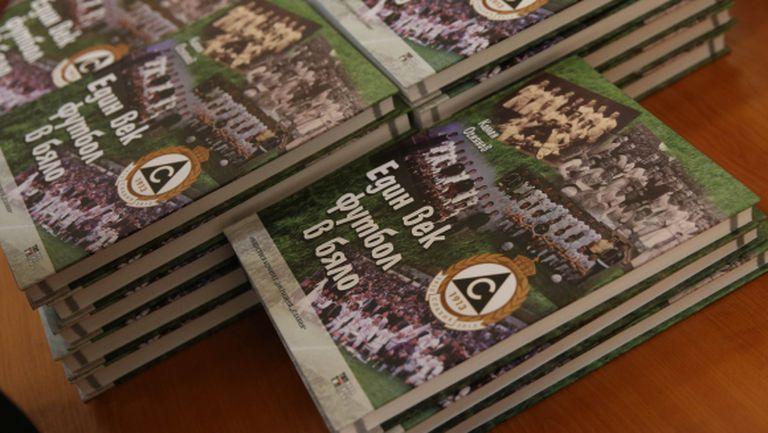 Книга за Славия и филм за Левски бяха представени в Брюксел