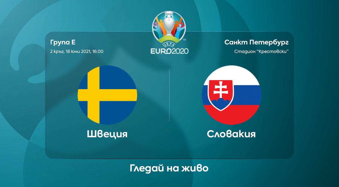 Ключов мач за Швеция и Словакия