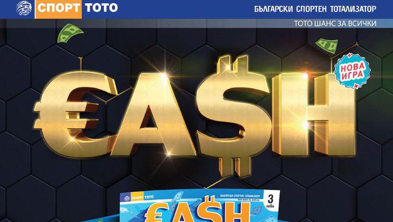 """Изненада от Спорт Тото с """"CASH"""""""