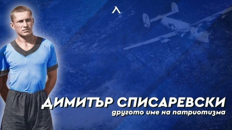 Левски ще участва в празненствата за 105-годишнината от рождението на капитан Списаревски