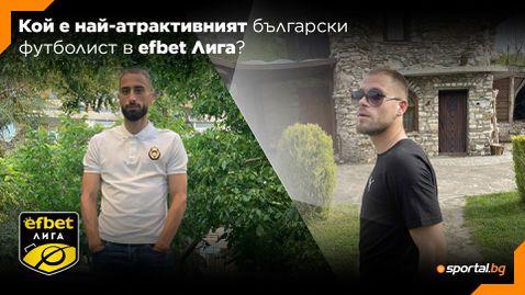 Sportal.bg пита: Кой е най-атрактивният български футболист в efbet Лига