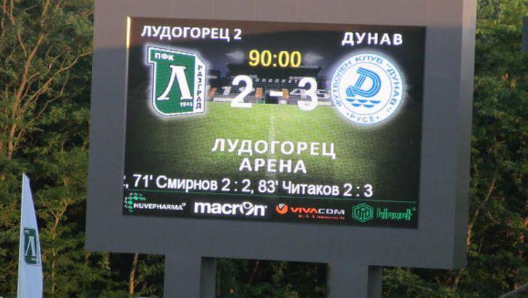 """Дунав се завърна в професионалния футбол с победа на """"Лудогорец Арена"""""""