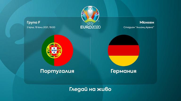 Преди двубоя Португалия - Германия
