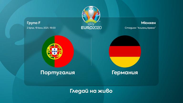 Съставите на Португалия - Германия (гледайте тук)