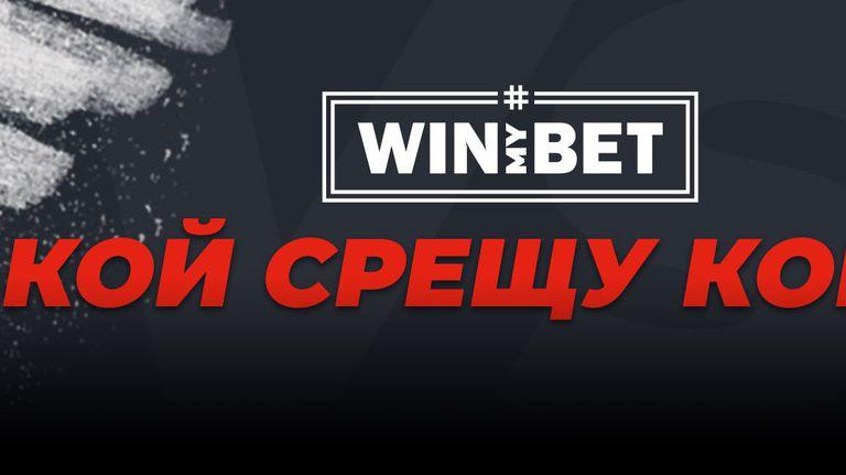 Ясни са отборите в 1/4-финалите на #WINMYBET