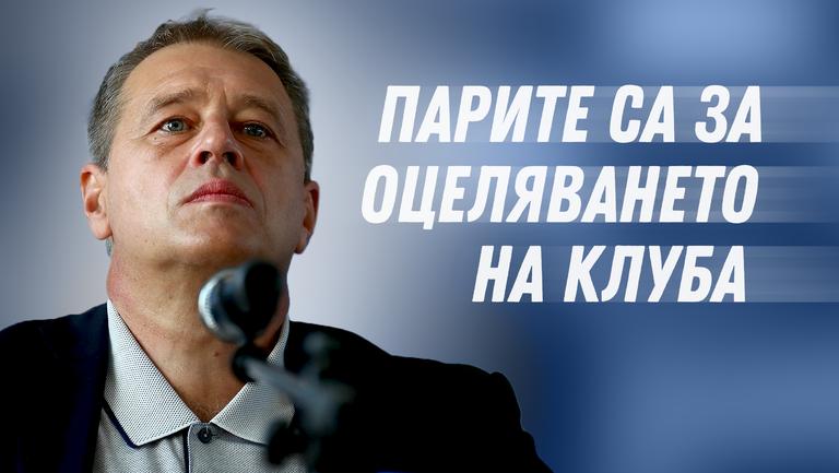 Ивков: Апелирам за доверие към Левски, всички средства от компанията отиват за най-належащите нужди на клуба