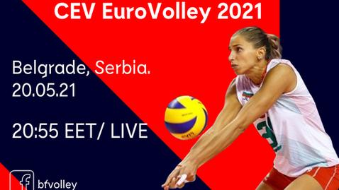 Днес стават ясни съперниците на България на Евроволей 2021 за жени 🏐