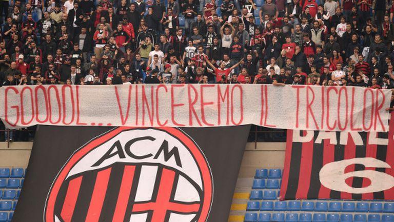 """""""Курва Суд"""" срещу всички в Милан"""