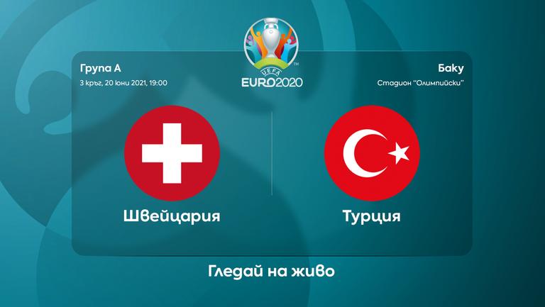Швейцария и Турция с последен шанс в битката за 1/8-финала