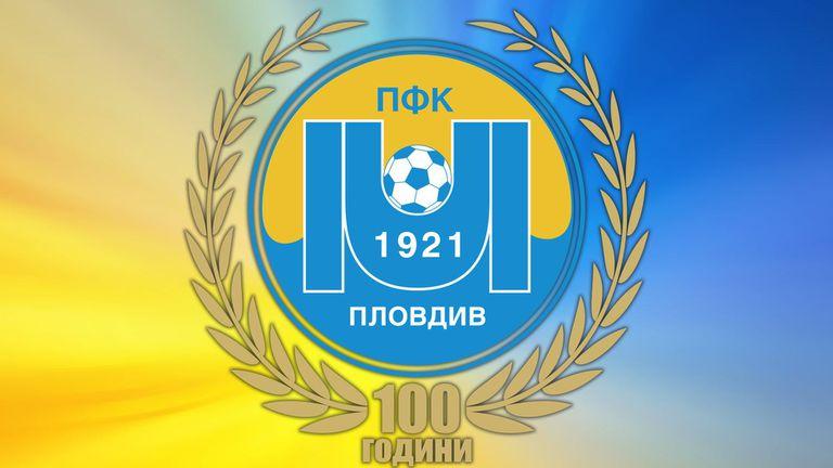 Марица (Пловдив) навърши 100 години!