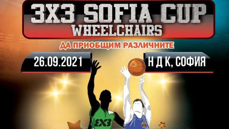 Отбори от три страни ще се включат в първия международен турнир по баскетбол на колички у нас