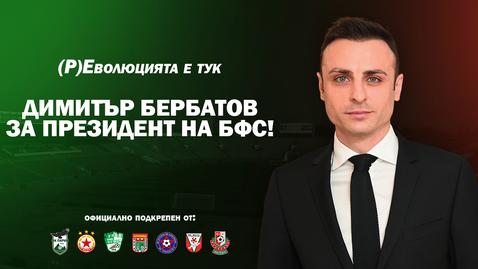 Официално: ЦСКА - София, Берое и Пирин издигнаха кандидатурата на Бербатов за президент на БФС