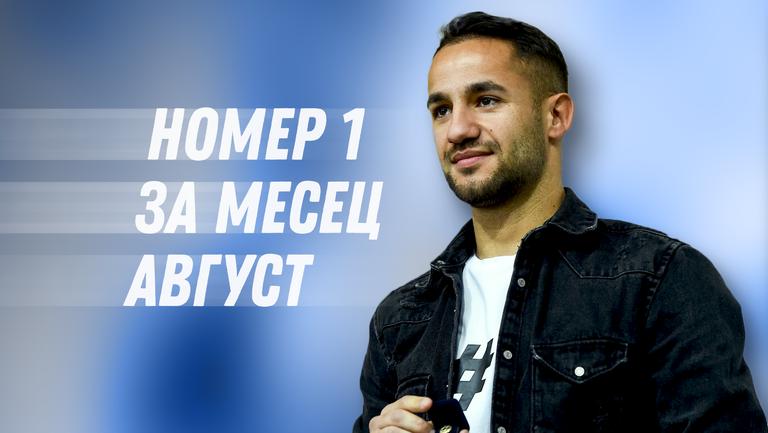 Борислав Цонев е футболист на месец август