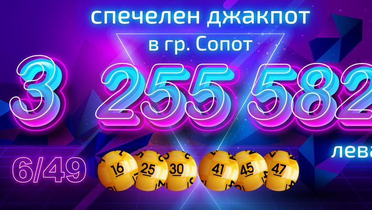 Играч от Сопот спечели мечтания джакпот от 3 255 582 лв. с фиш за 4,70 лева!