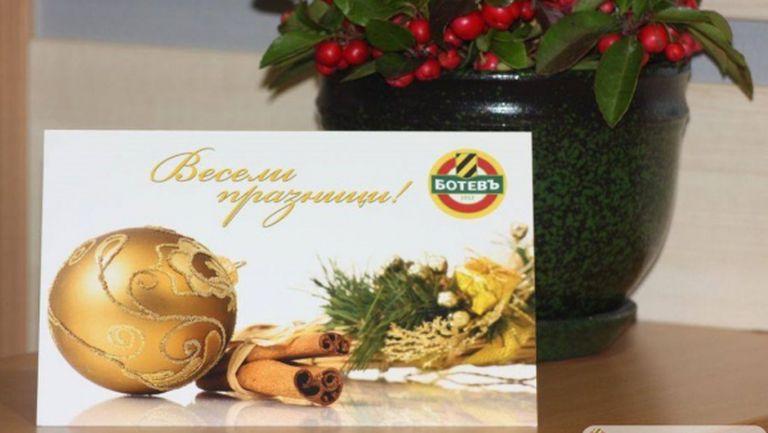 Ботев Пд честити Рождество Христово на всички българи