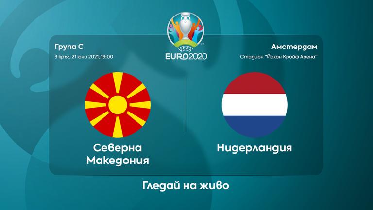 Нидерландия и Северна Македония ще играят без напрежение