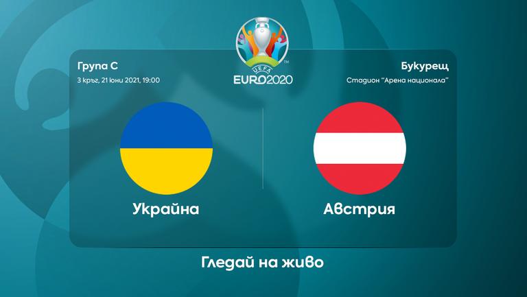 Украйна 0:0 Австрия (гледайте тук)