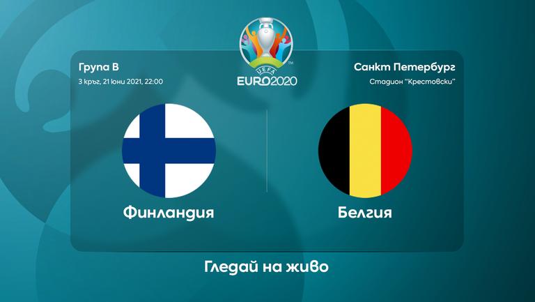 Начало на мача между Финландия и Белгия (гледайте тук)