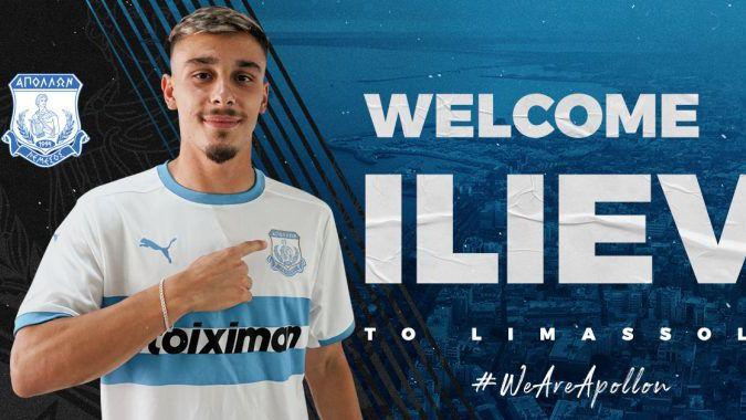 Илиан Илиев бе представен като футболист на Аполон (Лимасол)