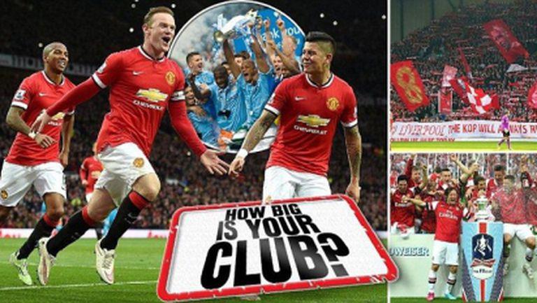 И най-големият клуб в Англия е...