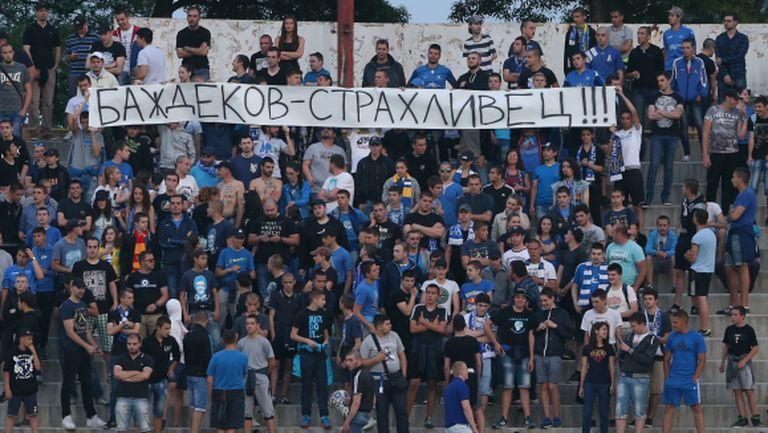 "Сектор ""Б"" срещу Баждеков (видео+снимки)"