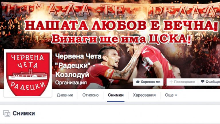 Привърженици на ЦСКА заплашиха с гражданско неподчинение