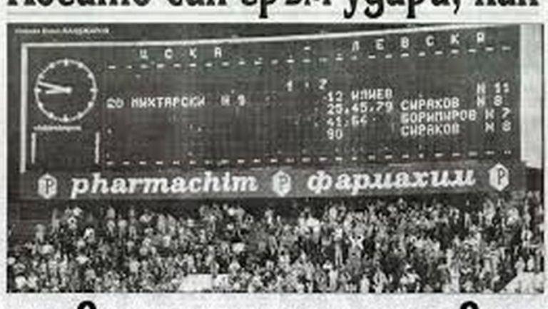 20 години от историческото 7:1 на Левски срещу ЦСКА