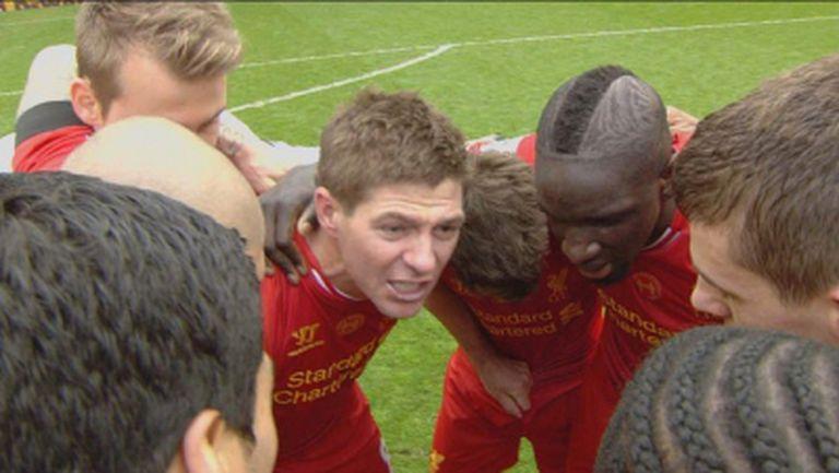 Какво каза Джерард през сълзи на своите съотборници след победата над Ман Сити? (видео)