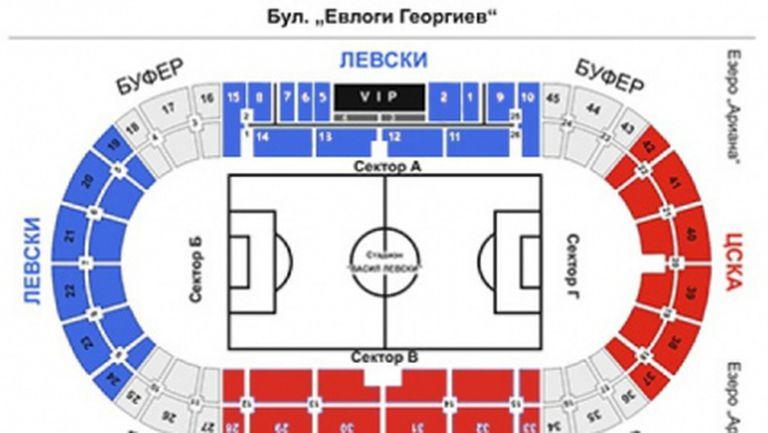 ЦСКА стартира утре продажба на билети за дербито