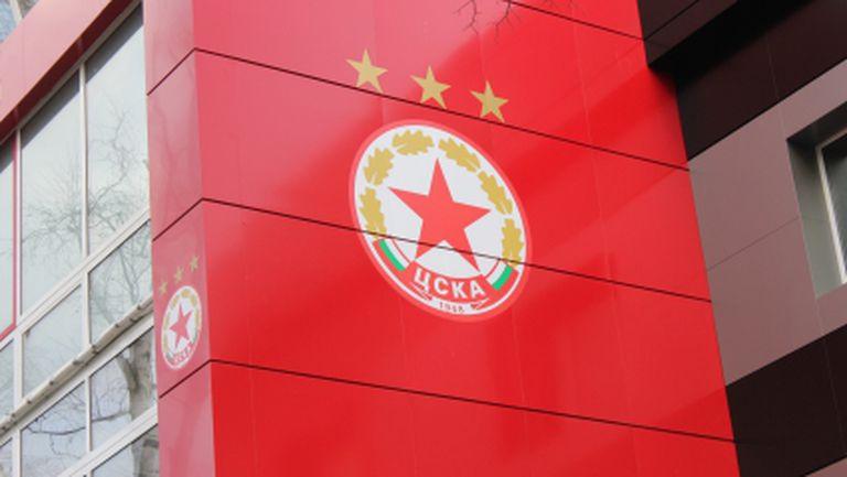 Приключи продажбата на акции на ЦСКА - вижте крайните резултати