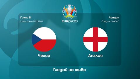 Англия и Чехия  излизат в битка за първото място в група D