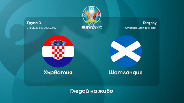 Хърватия и Чехия се надяват на чудо