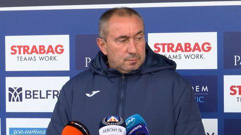 Станимир Стоилов: Не може да се оправдаваме с умора, Пирин са симпатичен отбор