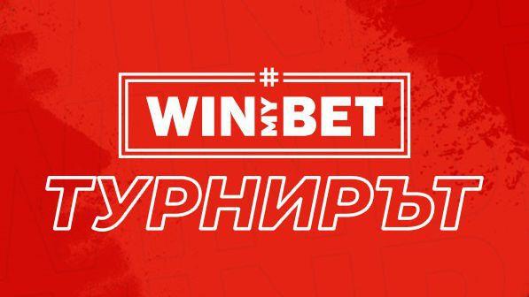 Жребият реши кой срещу кого в четвъртфиналите на #WINmyBET