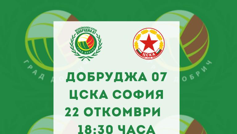 Фенове със сертификат ще могат да гледат мача на Добруджа 07 с ЦСКА