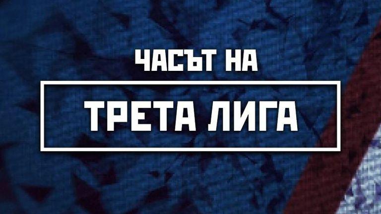 Здраво дерби без победител между Кюстендил и Беласица и анализ на Югозапада от страна на Кириакос Георгиу