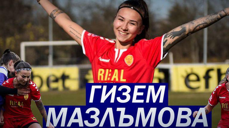 Гизем Мазлъмова от Риал (Ковачевци): Нито един спорт не е само за мъже или жени, татуировките означават много за мен