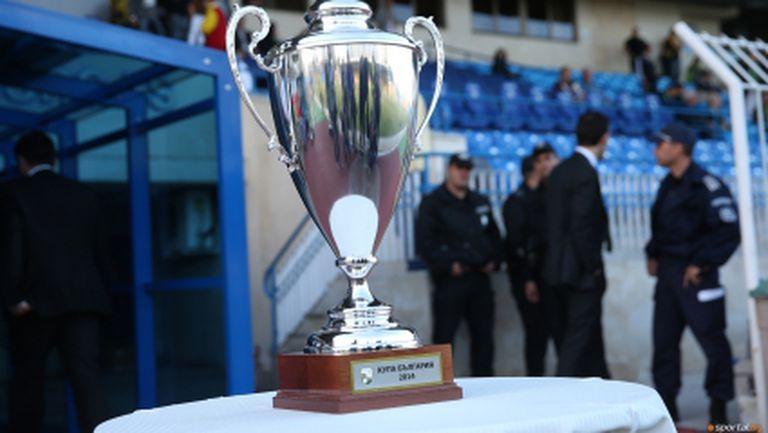 Купа на България - крайни резултати от всички мачове