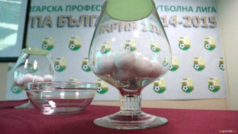 Два сериозни сблъсъка за Купата на България - ето всички 1/8-финални двойки (видео)