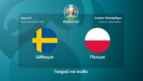 Полша излиза за задължителна победа срещу Швеция