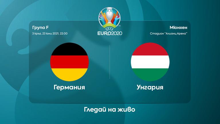 Германия ще довършва започнатото срещу Унгария