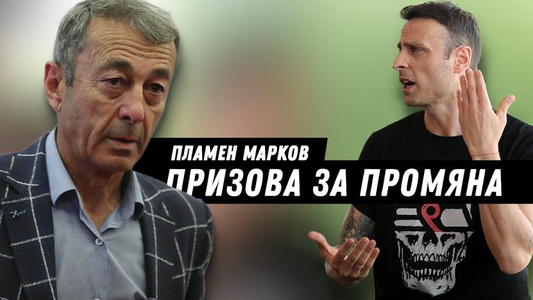 Марков за срещата с Бербатов: Промяна трябва да има и тя е задължителна, вижте къде е футболът ни в момента